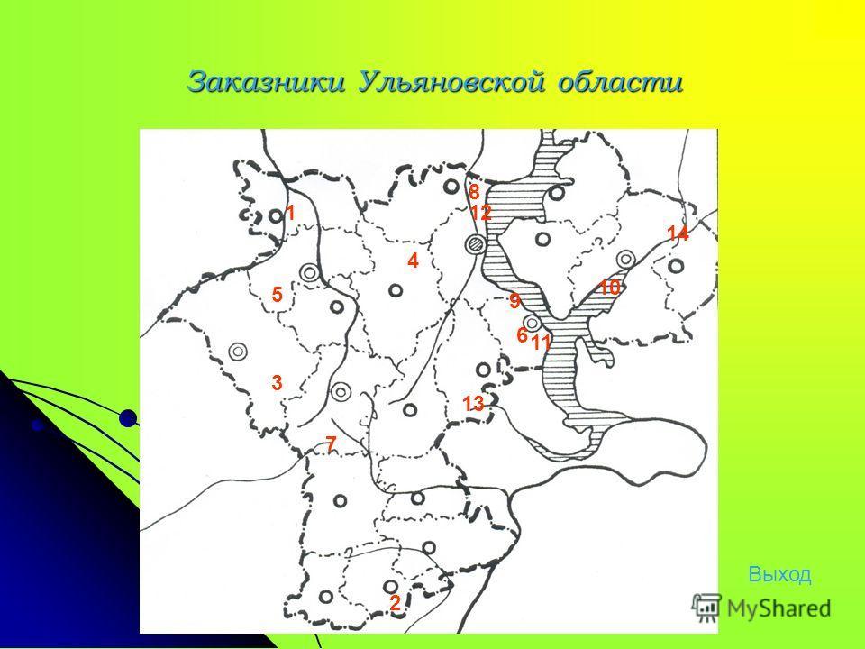 Заказники Ульяновской области 1 2 3 4 5 6 11 9 7 8 12 10 Выход 14 13