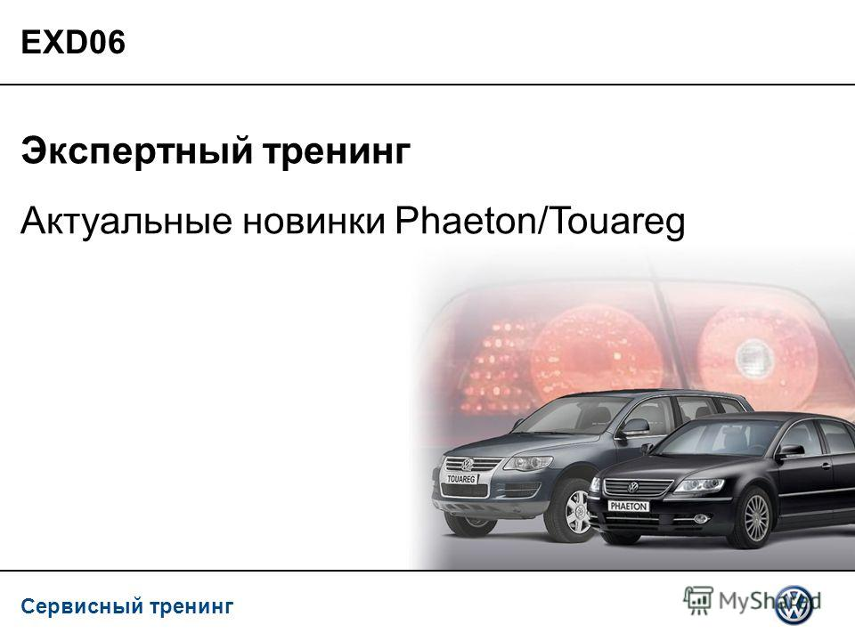 Сервисный тренинг EXD06 Экспертный тренинг Актуальные новинки Phaeton/Touareg