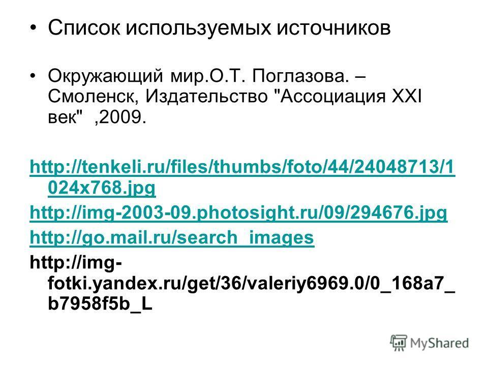 Список используемых источников Окружающий мир.О.Т. Поглазова. – Смоленск, Издательство