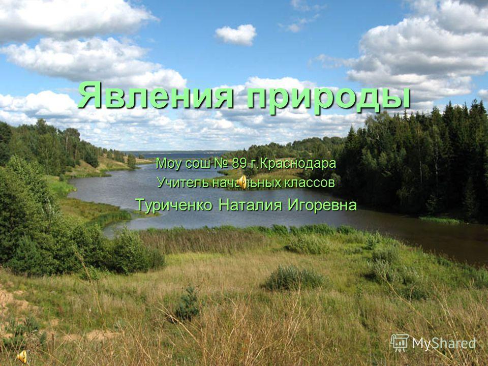 Явления природы Моу сош 89 г.Краснодара Учитель начальных классов Туриченко Наталия Игоревна