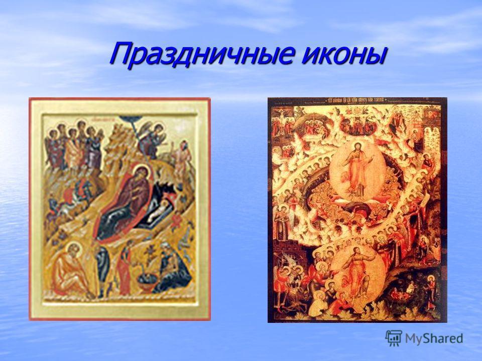 Праздничные иконы Праздничные иконы