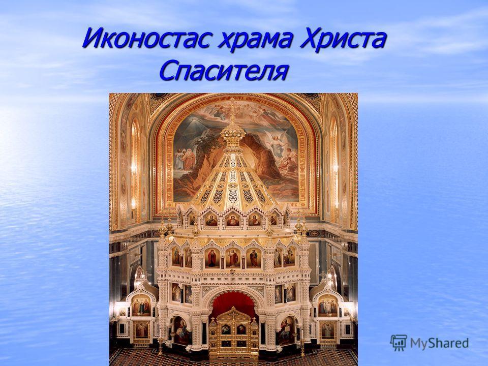 Иконостас храма Христа Спасителя Иконостас храма Христа Спасителя