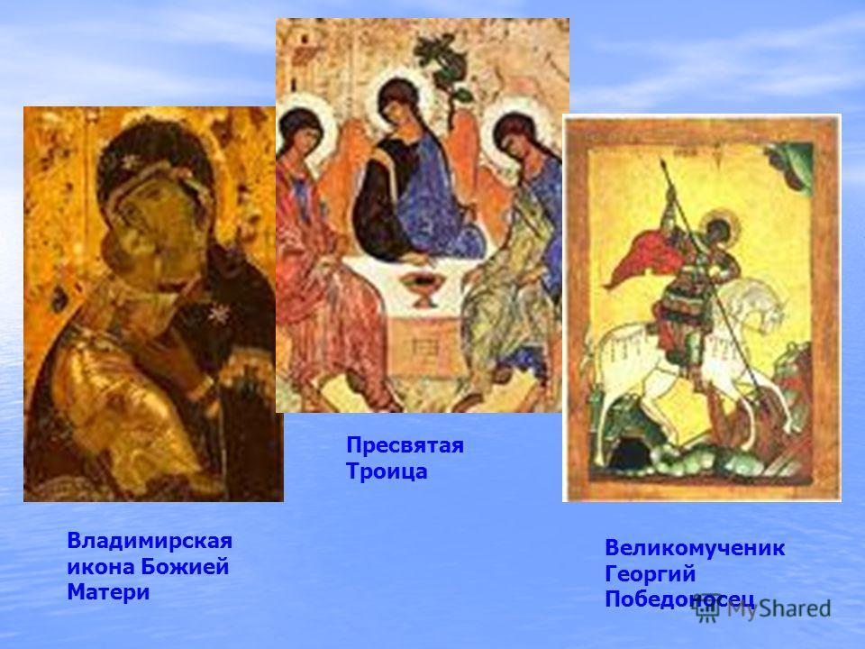 Великомученик Георгий Победоносец Пресвятая Троица Владимирская икона Божией Матери