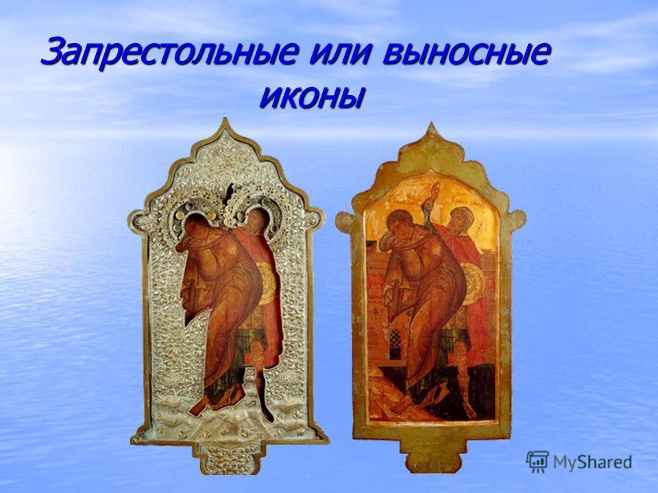 Запрестольные или выносные иконы
