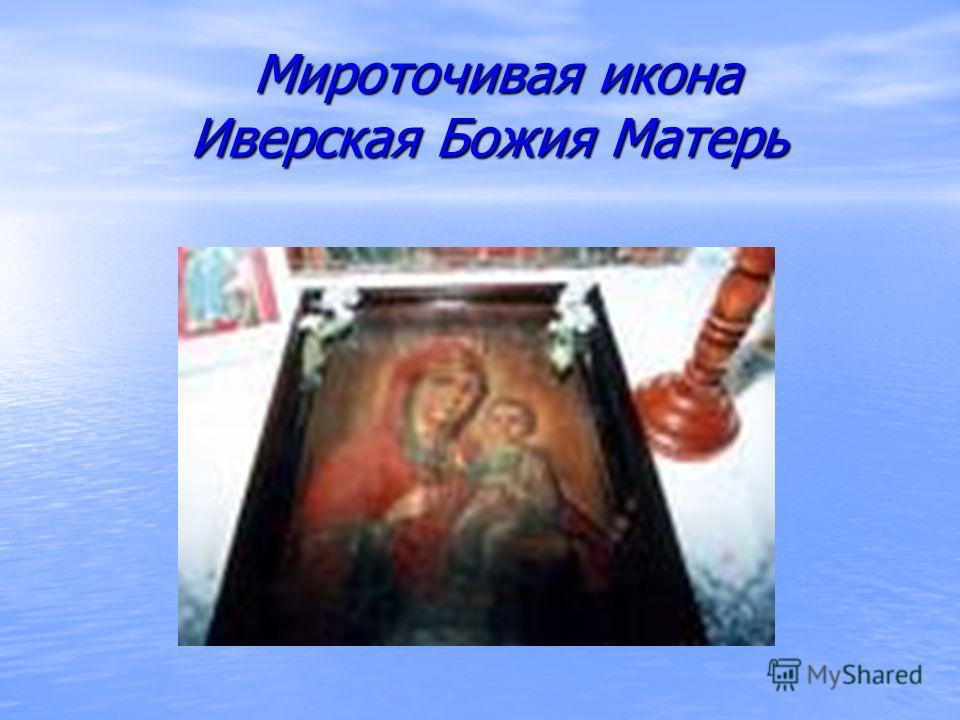 Мироточивая икона Иверская Божия Матерь Мироточивая икона Иверская Божия Матерь