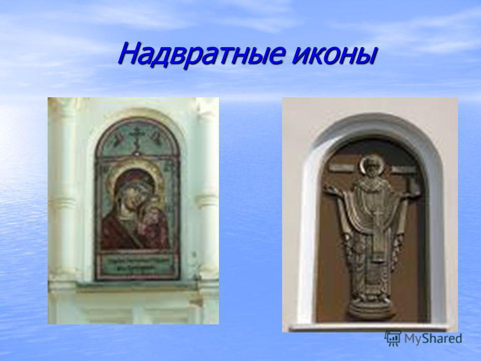 Надвратные иконы Надвратные иконы