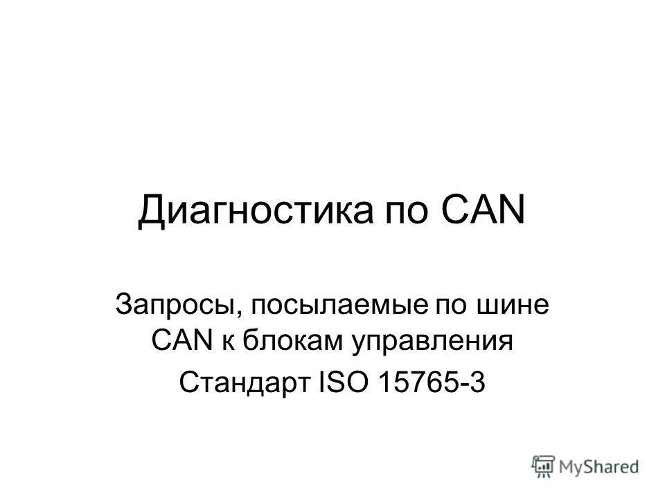 Диагностика по CAN Запросы, посылаемые по шине CAN к блокам управления Стандарт ISO 15765-3