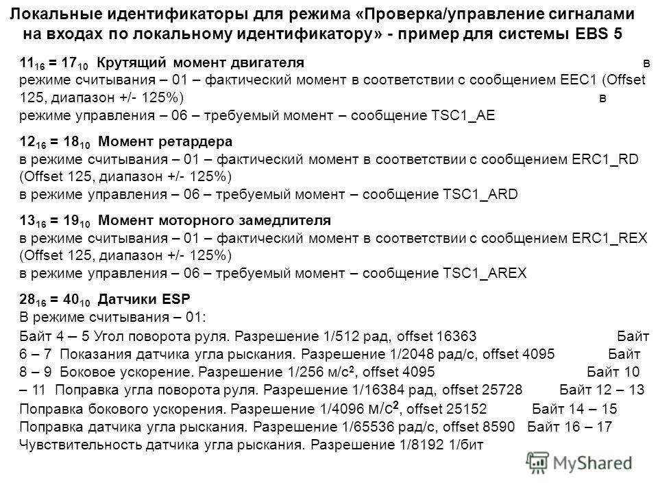 Локальные идентификаторы для режима «Проверка/управление сигналами на входах по локальному идентификатору» - пример для системы EBS 5 11 16 = 17 10 Крутящий момент двигателя в режиме считывания – 01 – фактический момент в соответствии с сообщением ЕЕ