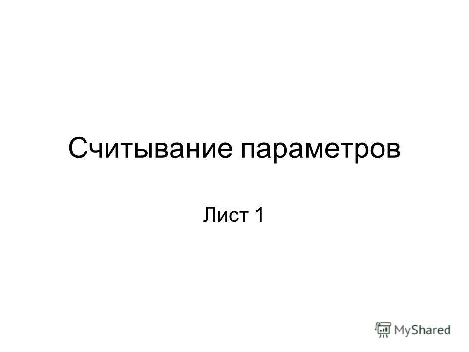 Cчитывание параметров Лист 1