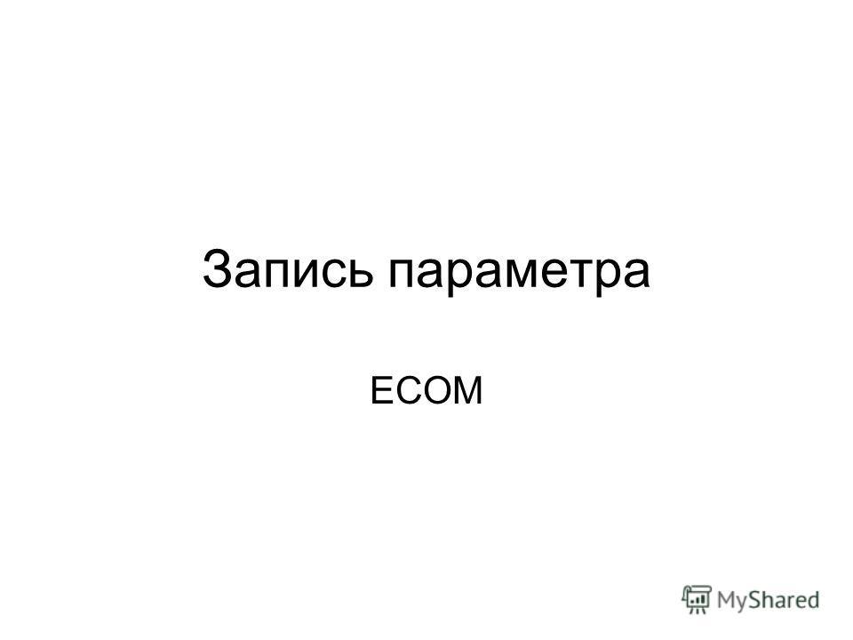 Запись параметра ЕСОМ