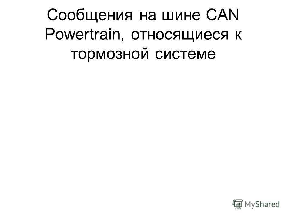 Сообщения на шине CAN Powertrain, относящиеся к тормозной системе