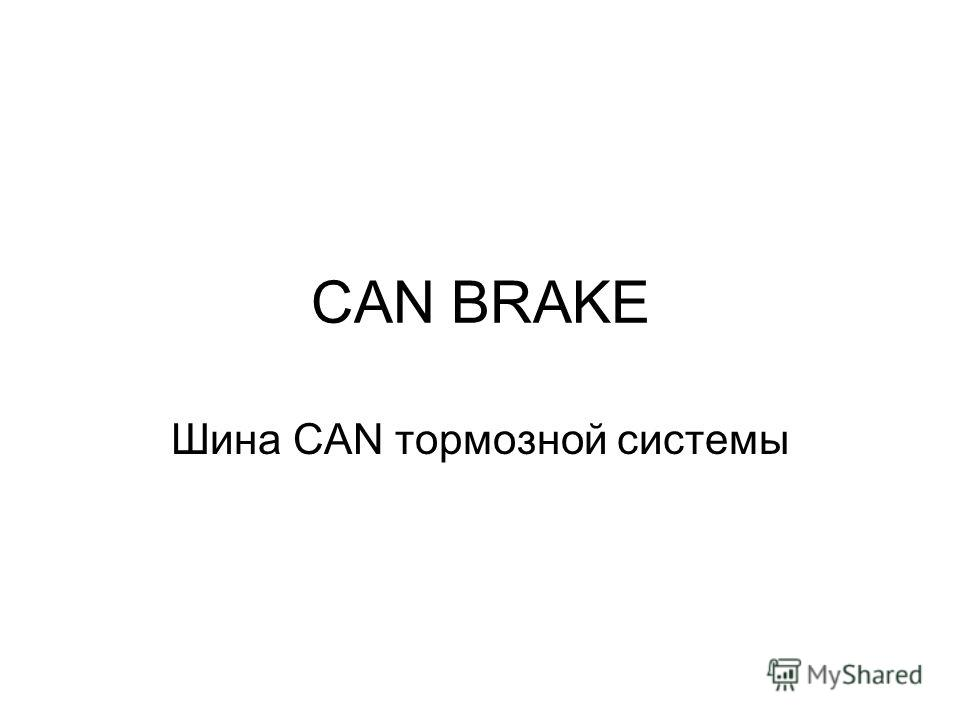 CAN BRAKE Шина CAN тормозной системы