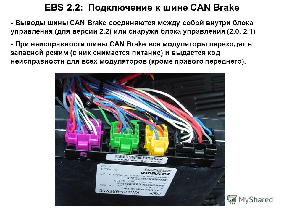 EBS 2.2: Подключение к шине CAN Brake - Выводы шины СAN Brake соединяются между собой внутри блока управления (для версии 2.2) или снаружи блока управления (2.0, 2.1) - При неисправности шины СAN Brake все модуляторы переходят в запасной режим (с них