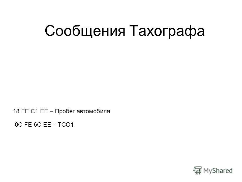 Сообщения Тахографа 18 FE C1 EE – Пробег автомобиля 0C FE 6C EE – TCO1