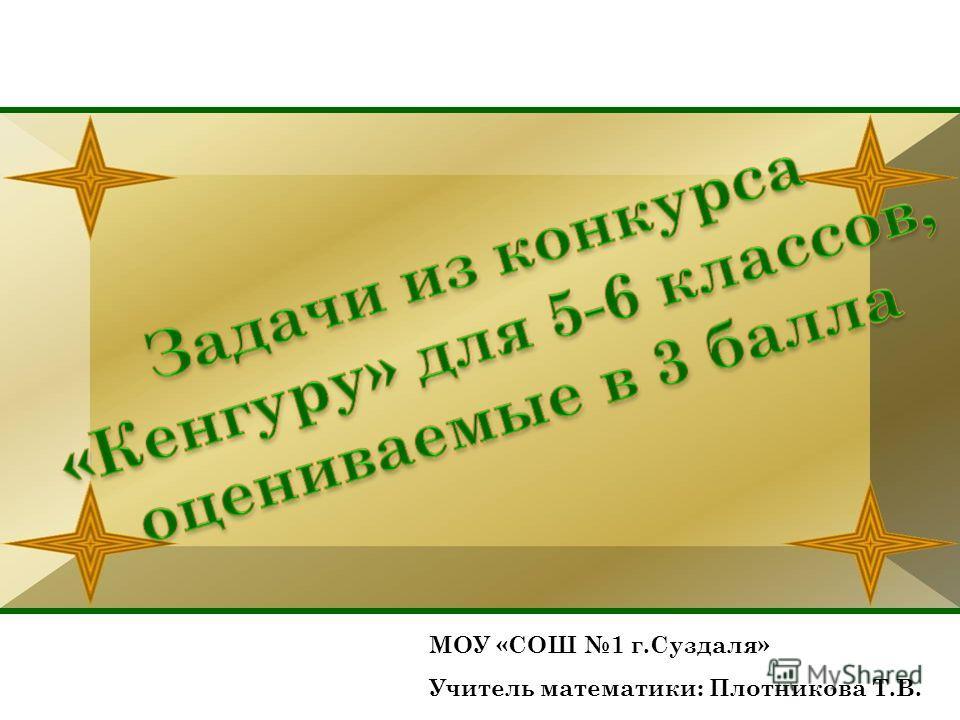 МОУ «СОШ 1 г.Суздаля» Учитель математики: Плотникова Т.В.