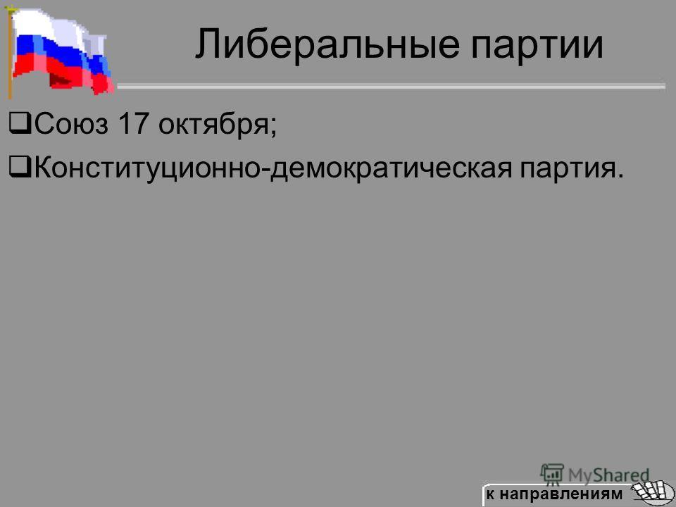 Либеральные партии Союз 17 октября; Конституционно-демократическая партия. к направлениям