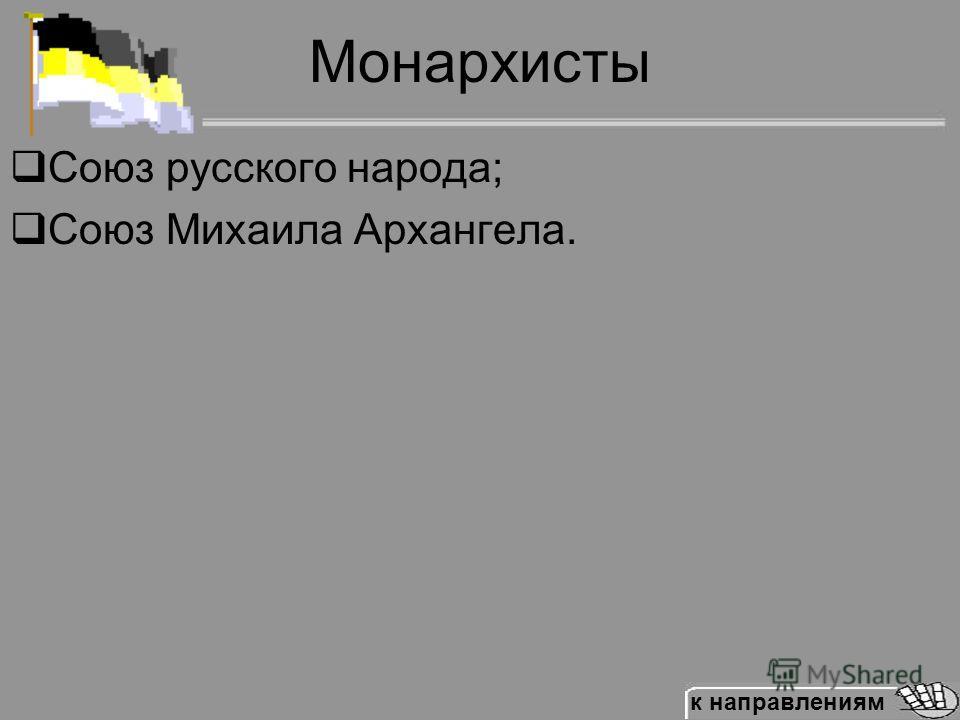 Монархисты Союз русского народа; Союз Михаила Архангела. к направлениям