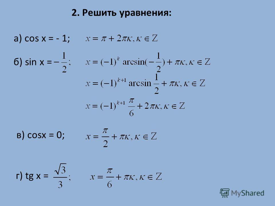 2. Решить уравнения: б) sin х = в) cost = 0; г) tg x = а) cos x = - 1;