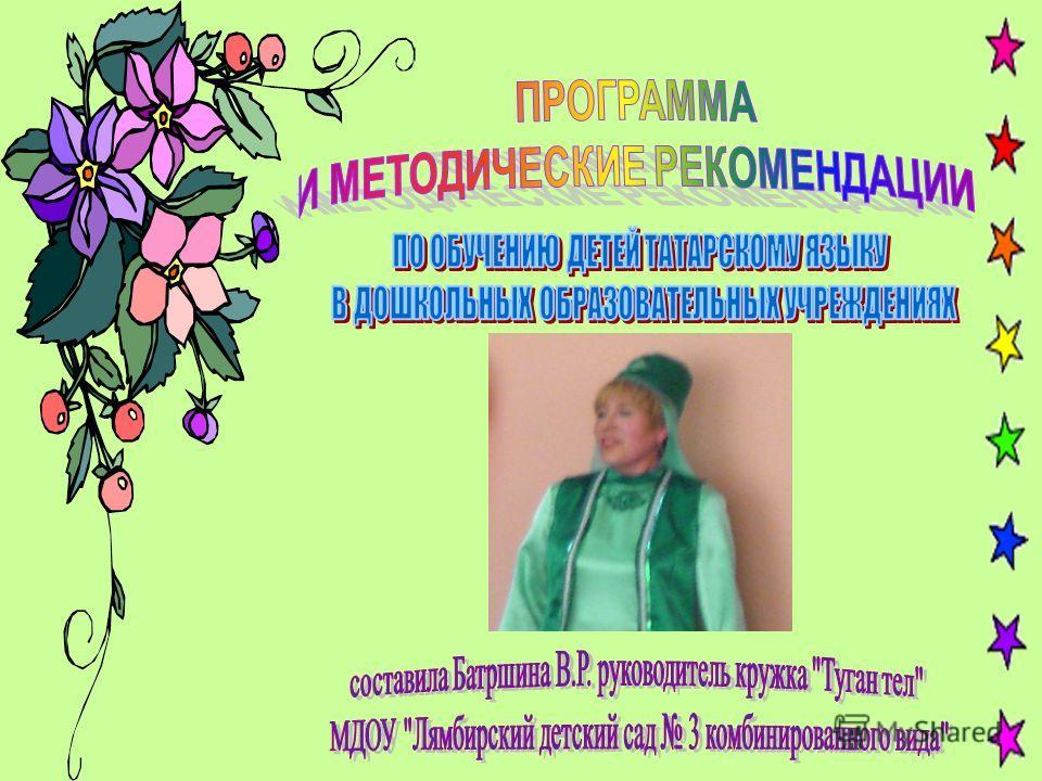 Презентация на тему Программа и методические рекомендации по  2 Программа и методические рекомендации по обучению детей татарскому языку