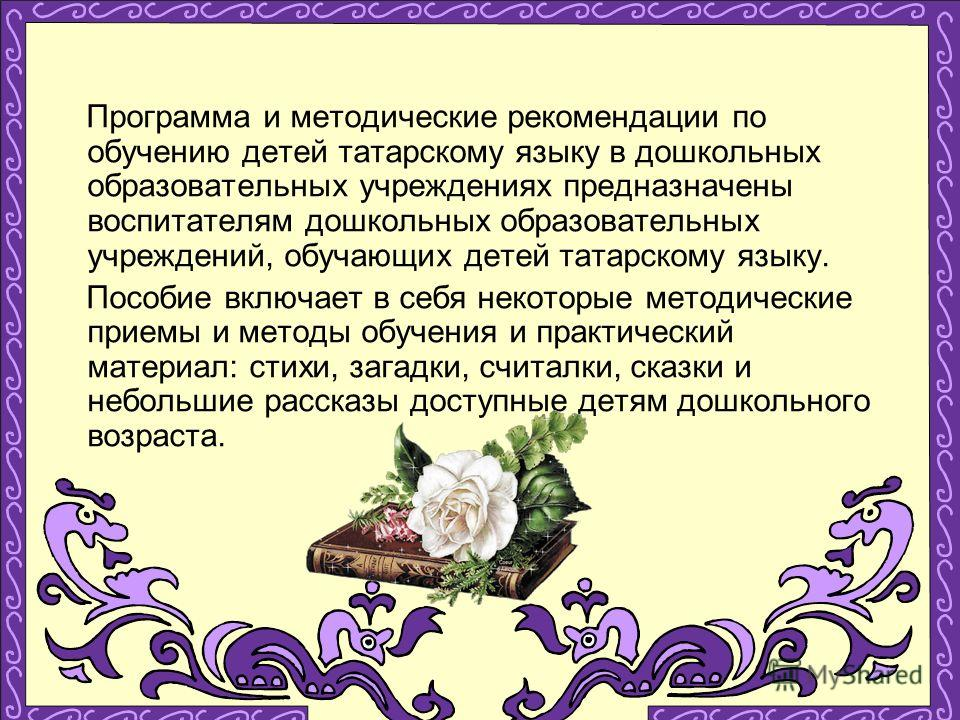 Программа и методические рекомендации по обучению детей татарскому языку в дошкольных образовательных учреждениях предназначены воспитателям дошкольных образовательных учреждений, обучающих детей татарскому языку. Пособие включает в себя некоторые ме