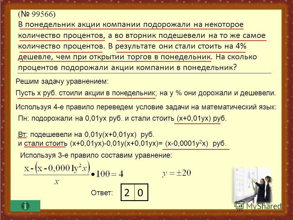 Вт: подешевели на 0,01y(х+0,01 ух) руб. и стали стоить (х+0,01 ух)-0,01 у(х+0,01 ух)= (х-0,0001 у 2 х) руб. Пусть х руб. стоили акции в понедельник; на у % они дорожали и дешевели. Пн: подорожали на 0,01yx руб. и стали стоить (х+0,01 ух) руб. ( 99566