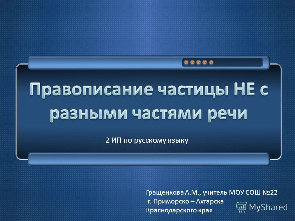 2 ИП по русскому языку