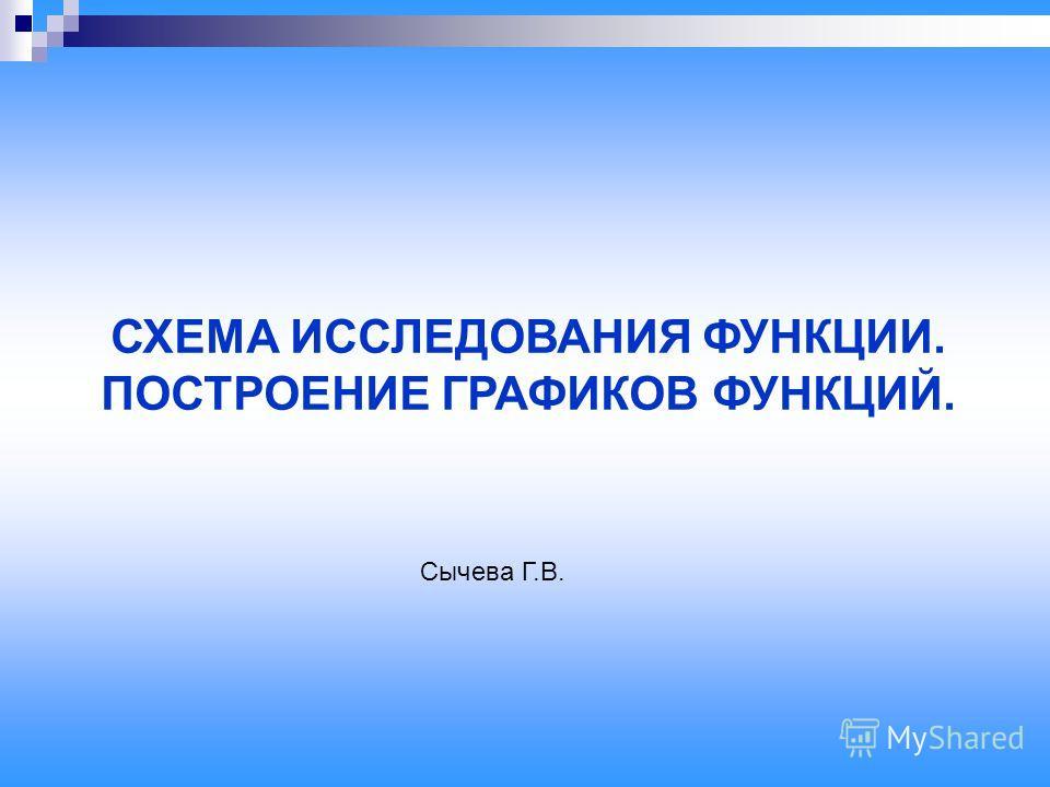 СХЕМА ИССЛЕДОВАНИЯ ФУНКЦИИ.