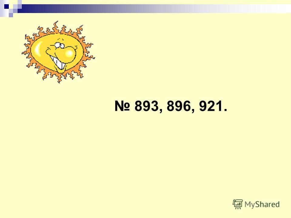 893, 896, 921.
