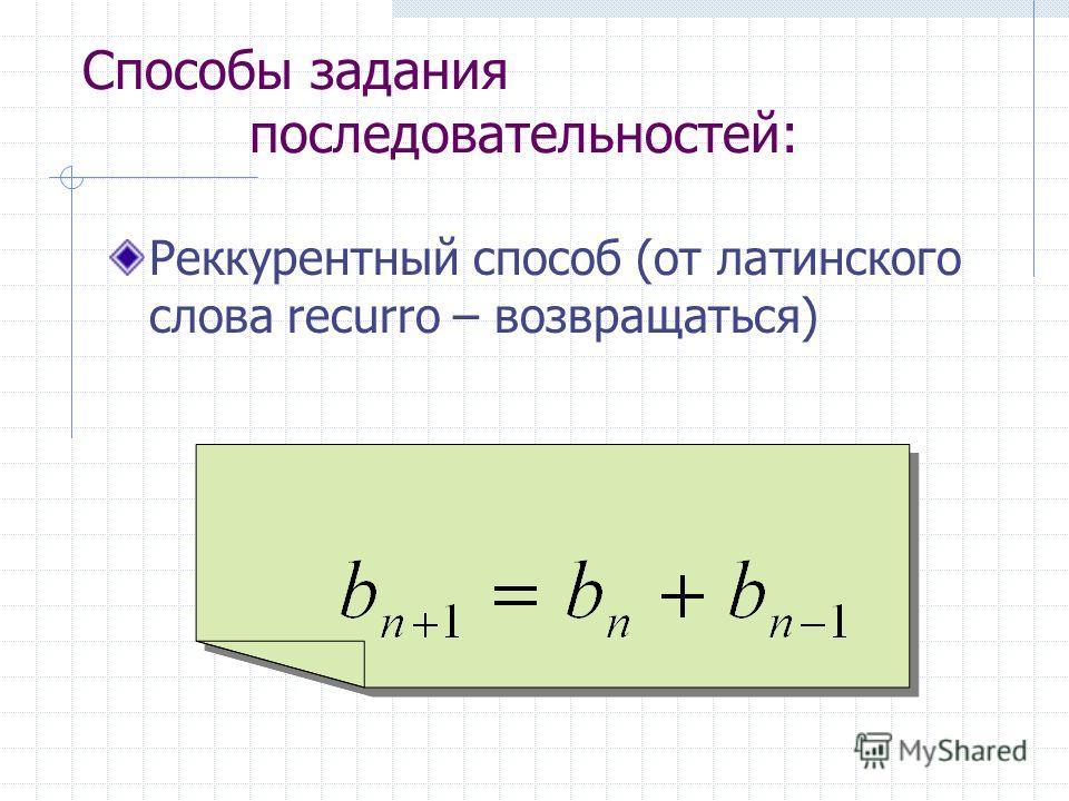 Способы задания последовательностей: Реккурентный способ (от латинского слова recurro – возвращаться)