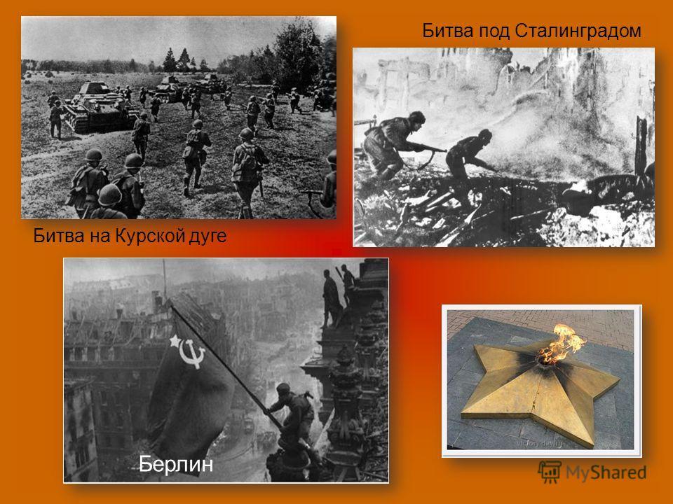 Битва на Курской дуге Битва под Сталинградом Берлин