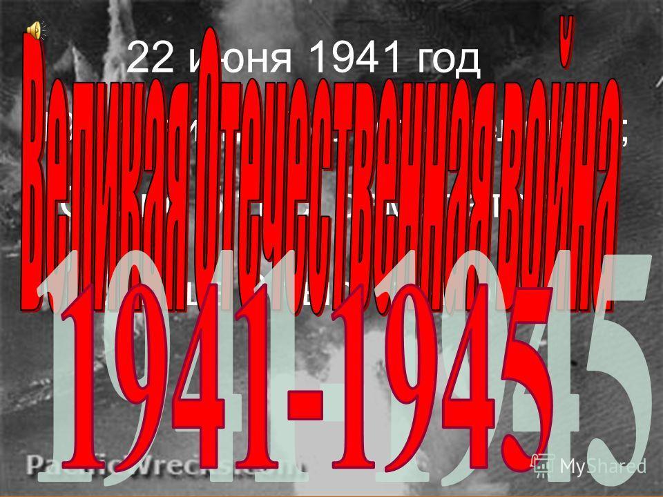 22 июня 1941 год 190 дивизий (5,5 млн. человек); Около 5 тыс. самолетов; Свыше 3 тыс. танков