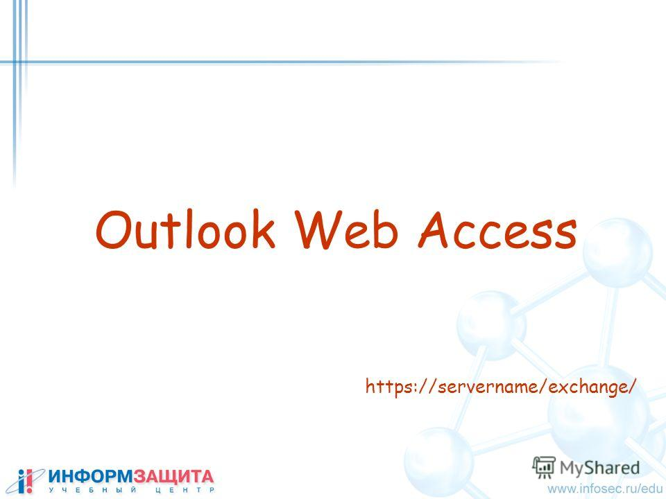 Outlook Web Access https://servername/exchange/