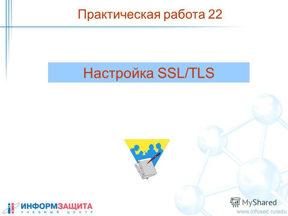 Настройка SSL/TLS Практическая работа 22