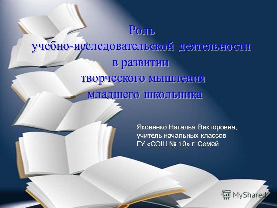 Яковенко Наталья Викторовна, учитель начальных классов ГУ «СОШ 10» г. Семей