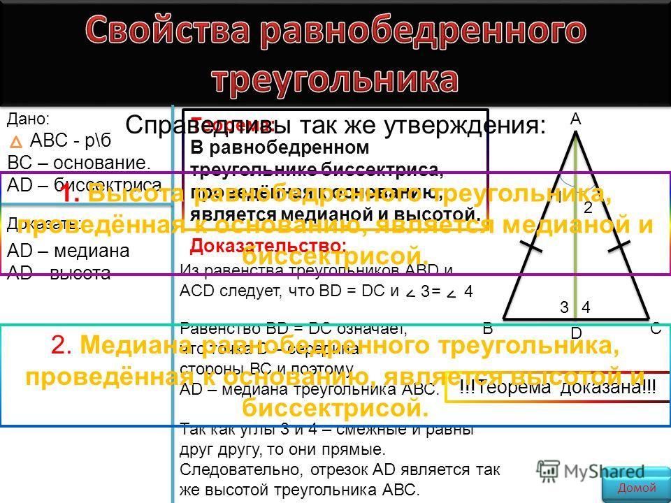 2 1 А В D С 34 Дано: АВС - р\б ВС – основание. AD – биссектриса. Доказать: AD – медиана AD - высота Теорема: В равнобедренном треугольнике биссектриса, проведённая к основанию, является медианой и высотой. Доказательство: Из равенства треугольников A