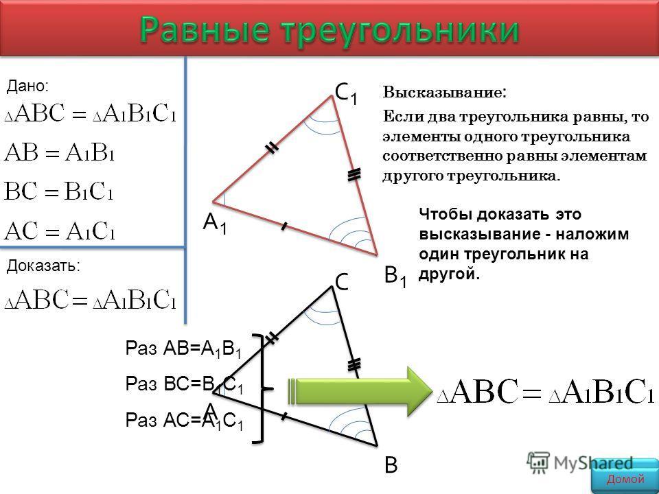 Высказывание : Если два треугольника равны, то элементы одного треугольника соответственно равны элементам другого треугольника. А В С А1А1 В1В1 С1С1 Дано: Доказать: Чтобы доказать это высказывание - наложим один треугольник на другой. Раз АВ=А 1 В 1