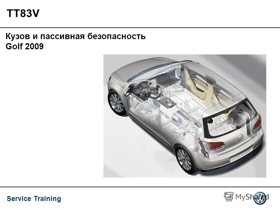 Service Training TT83V Кузов и пассивная безопасность Golf 2009