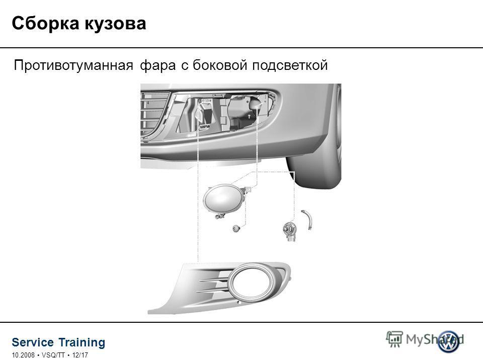 Service Training 10.2008 VSQ/TT 12/17 Сборка кузова Противотуманная фара с боковой подсветкой