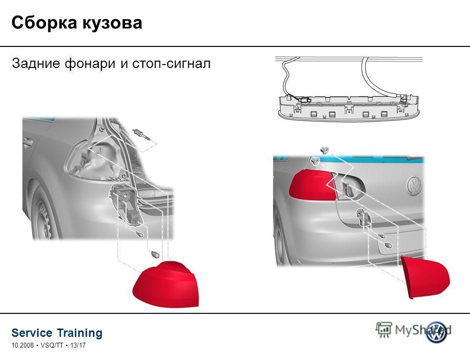 Service Training 10.2008 VSQ/TT 13/17 Сборка кузова Задние фонари и стоп-сигнал
