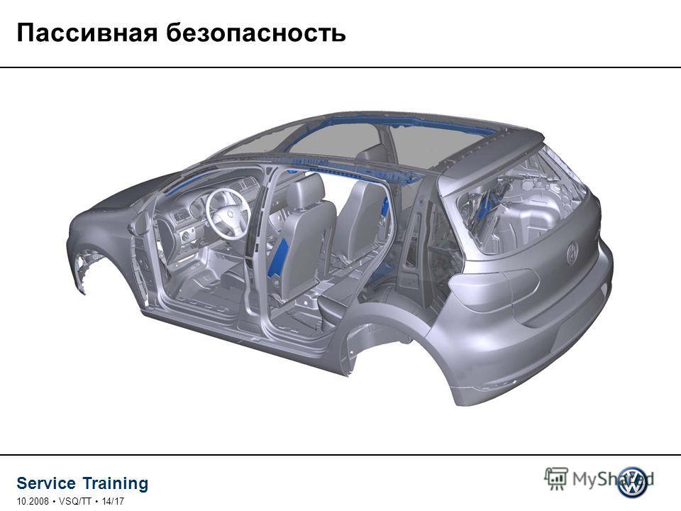 Service Training 10.2008 VSQ/TT 14/17 Пассивная безопасность