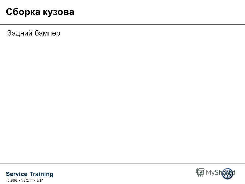 Service Training 10.2008 VSQ/TT 8/17 Сборка кузова Задний бампер