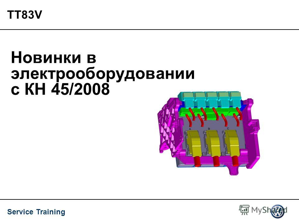 Service Training TT83V Новинки в электрооборудовании с КН 45/2008