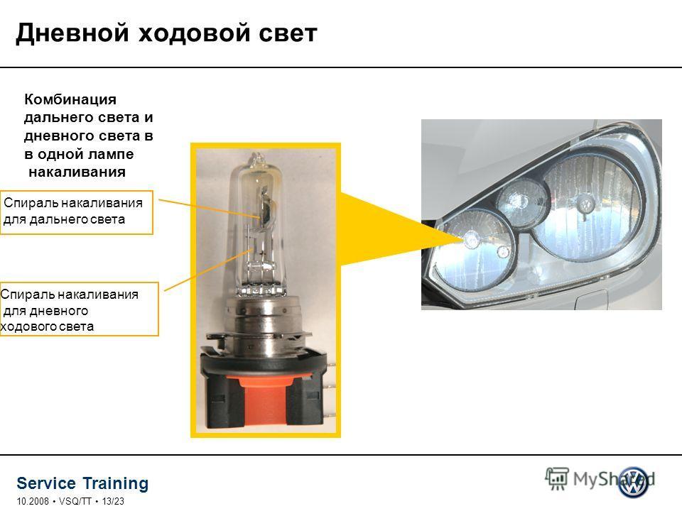 Service Training 10.2008 VSQ/TT 13/23 Комбинация дальнего света и дневного света в в одной лампе накаливания Дневной ходовой свет Спираль накаливания для дальнего света Спираль накаливания для дневного ходового света