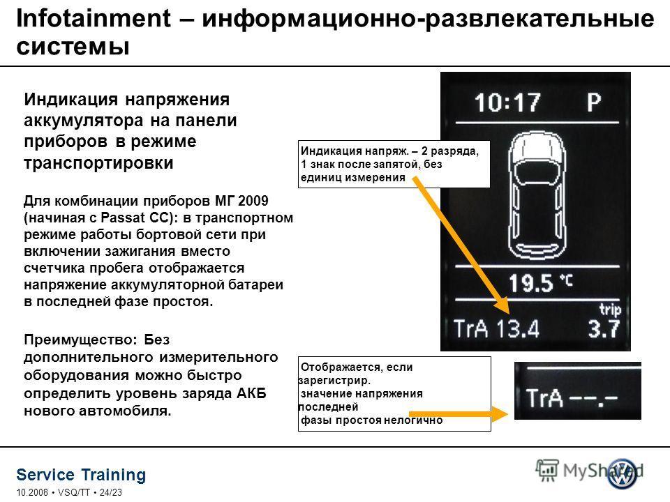 Service Training 10.2008 VSQ/TT 24/23 Infotainment – информационно-развлекательные системы Индикация напряжения аккумулятора на панели приборов в режиме транспортировки Индикация напряж. – 2 разряда, 1 знак после запятой, без единиц измерения Отображ