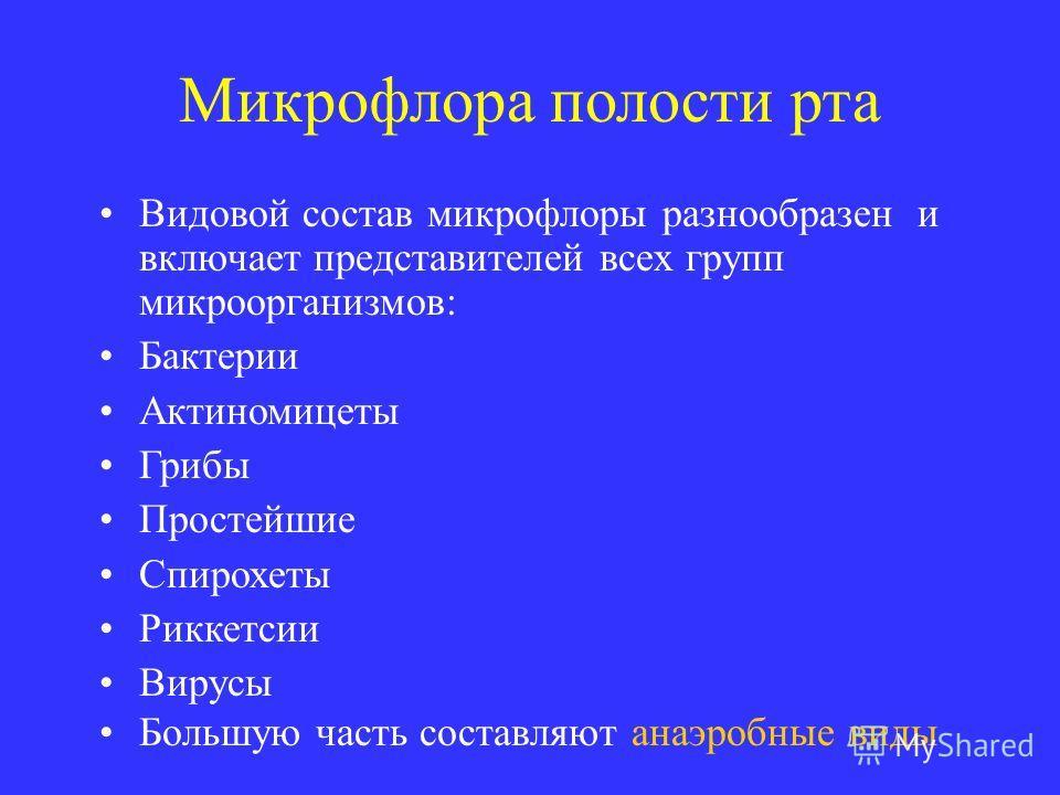 Микрофлора полости рта Видовой состав микрофлоры разнообразен и включает представителей всех групп микроорганизмов: Бактерии Актиномицеты Грибы Простейшие Спирохеты Риккетсии Вирусы Большую часть составляют анаэробные виды