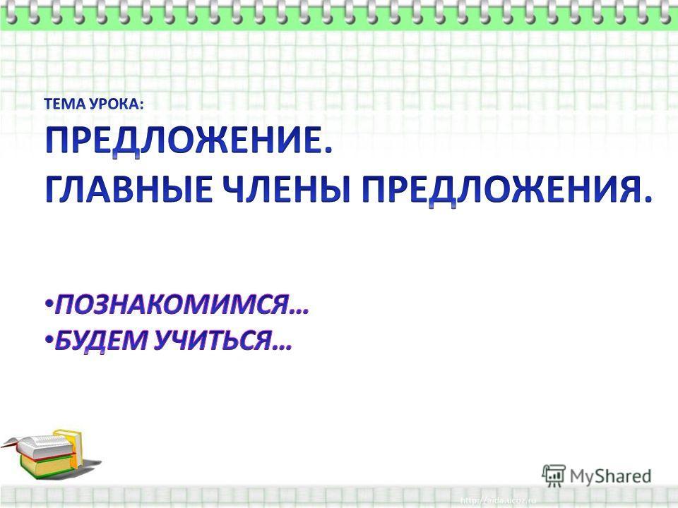 Речь Речь предложение Первое слово пишется с заглавной буквы В конце ставится. ! ? В предложении сообщается о ком-либо или о чем-либо Предложение выражает законченную мысль Слова в предложении связаны по смыслу