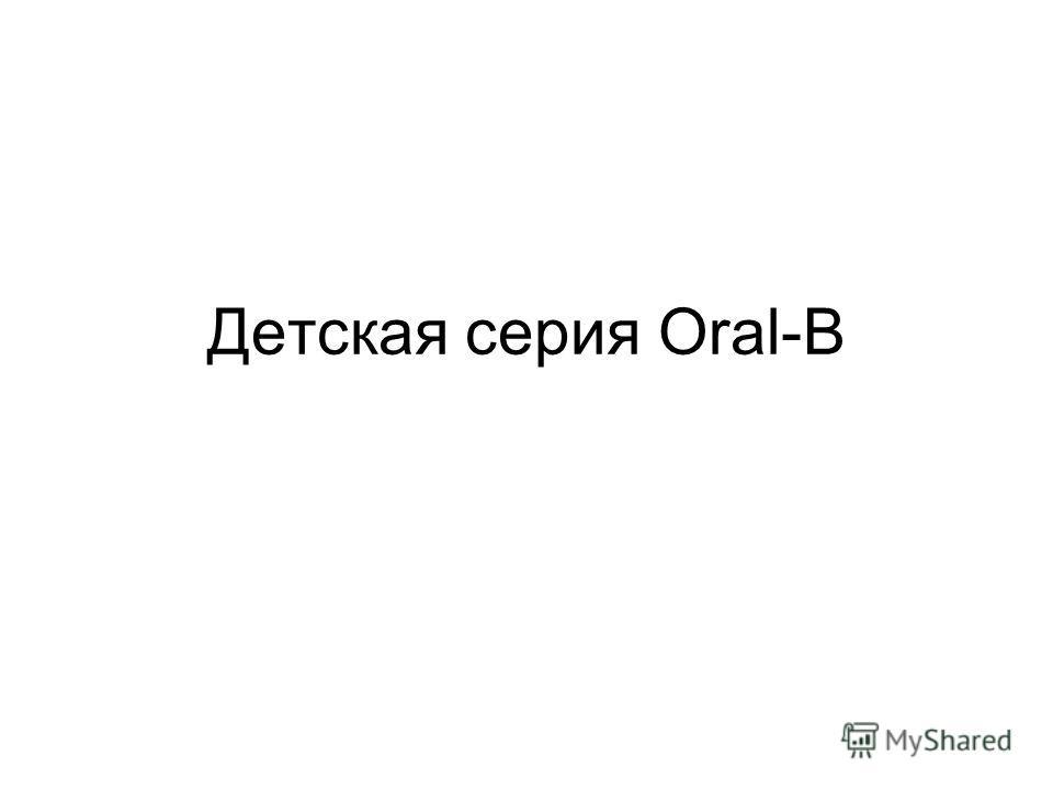 Детская серия Oral-B
