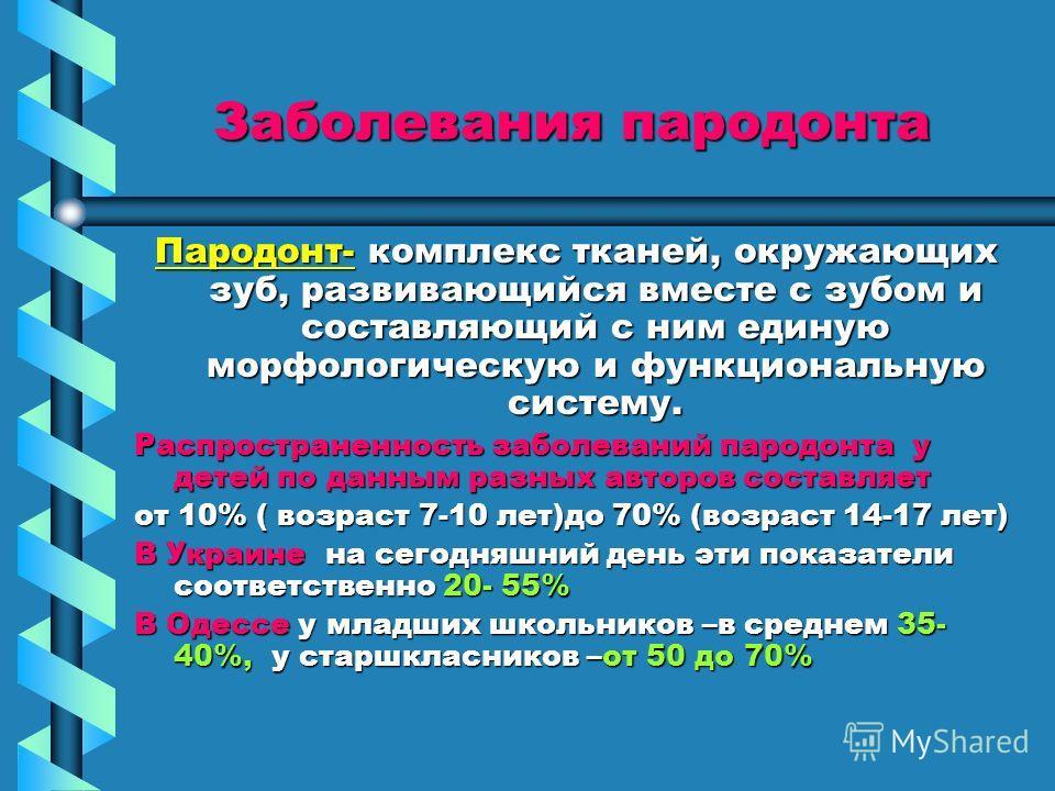 Реферат заболевания пародонта у детей 6761