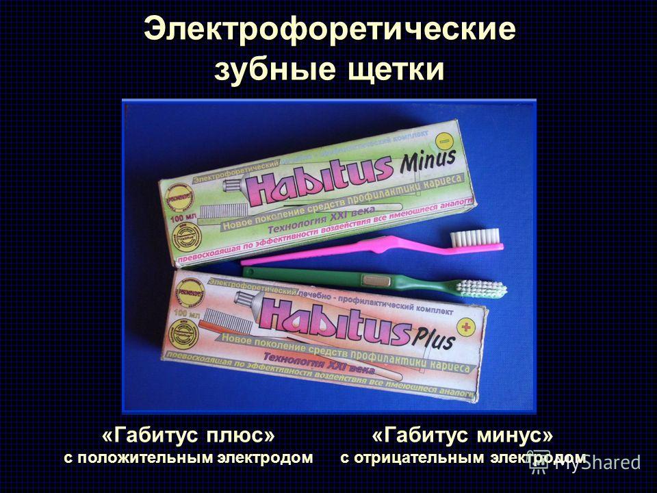 Электрофоретические зубные щетки «Габитус плюс» с положительным электродом «Габитус минус» с отрицательным электродом