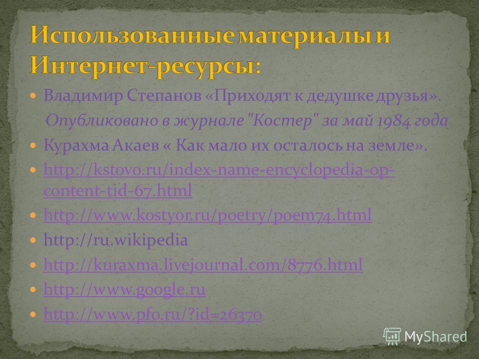Владимир Степанов «Приходят к дедушке друзья». Опубликовано в журнале